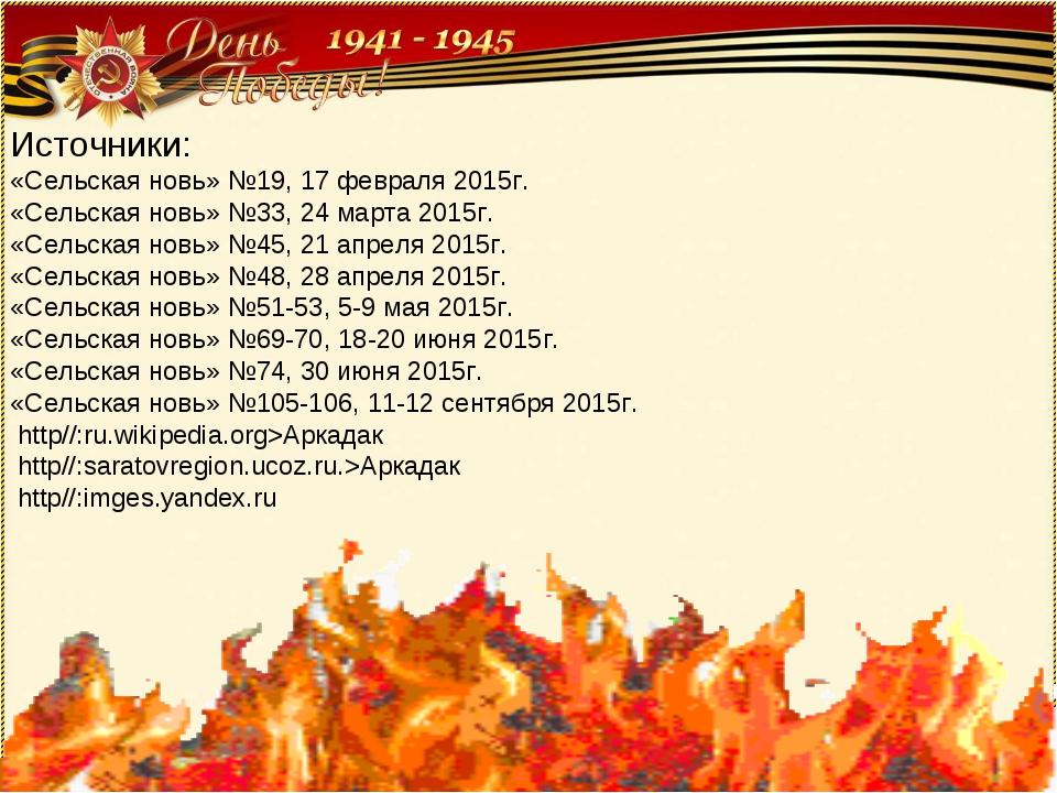 Источники: «Сельская новь» №19, 17 февраля 2015г. «Сельская новь» №33, 24 мар...