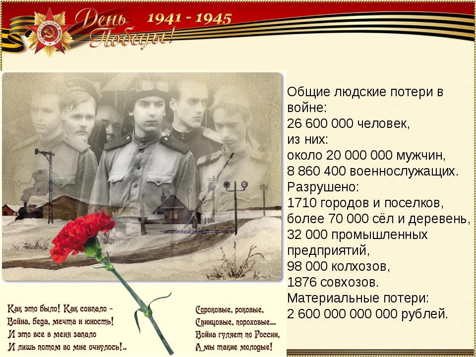 Общие людские потери в войне: 26 600 000 человек, из них: около 20 000 000 м...