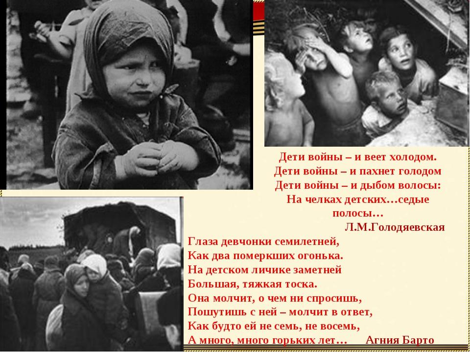 Картинка для презентации дети войны