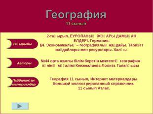 Тақырыбы Авторы Пайдаланған материалдар №44 орта жалпы білім беретін мектепті