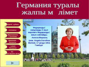 Жерінің ауданы Астанасы Заң шығарушы орган Мемлекет басшысы Үкімет басшысы М