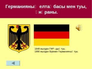 Германияның елтаңбасы мен туы, әнұраны. 1949 жылдан ГФР –дың туы. 1990 жылдан
