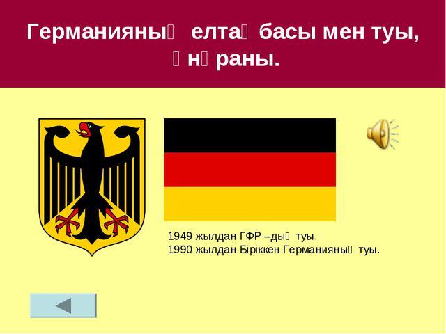 Германияның елтаңбасы мен туы, әнұраны. 1949 жылдан ГФР –дың туы. 1990 жылдан...