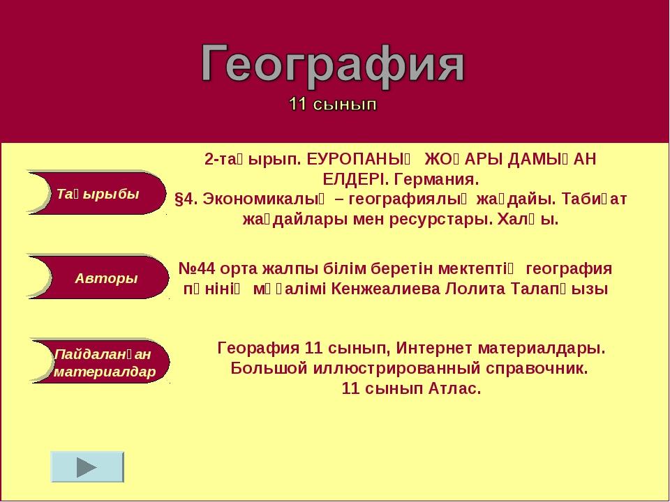 Тақырыбы Авторы Пайдаланған материалдар №44 орта жалпы білім беретін мектепті...