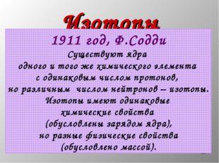 * Изотопы 1911 год, Ф.Содди Существуют ядра одного и того же химического элем
