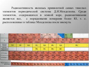 Радиоактивность являлась привилегией самых тяжелых элементов периодической с