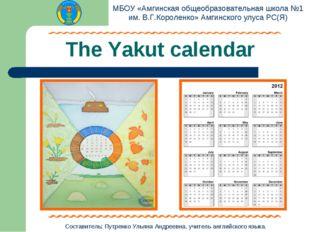 The Yakut calendar МБОУ «Амгинская общеобразовательная школа №1 им. В.Г.Корол