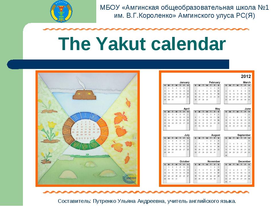 The Yakut calendar МБОУ «Амгинская общеобразовательная школа №1 им. В.Г.Корол...