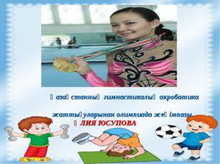Қазақстанның гимнастикалық акробатика жаттығуларынан олимпиада жеңімпазы. ӘЛ