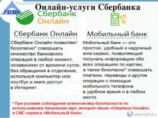 Онлайн-услуги Сбербанка * При условии соблюдения клиентом мер безопасности по