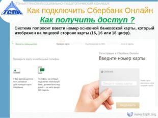 Как подключить Сбербанк Онлайн Как получить доступ ? Система попросит ввести