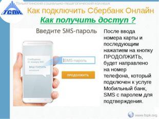 Как подключить Сбербанк Онлайн Как получить доступ ? После ввода номера карты