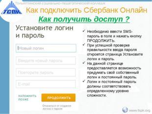 Как подключить Сбербанк Онлайн Как получить доступ ? Необходимо ввести SMS-па