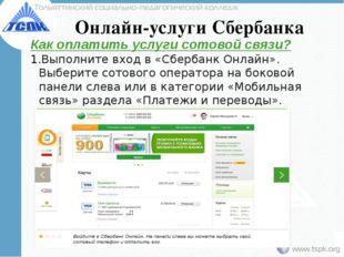 Онлайн-услуги Сбербанка Как оплатить услуги сотовой связи? Выполните вход в «