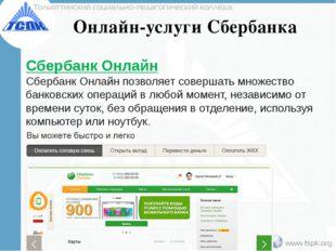 Онлайн-услуги Сбербанка Сбербанк Онлайн Сбербанк Онлайн позволяет совершать м