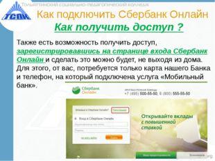 Как подключить Сбербанк Онлайн Как получить доступ ? Также есть возможность п