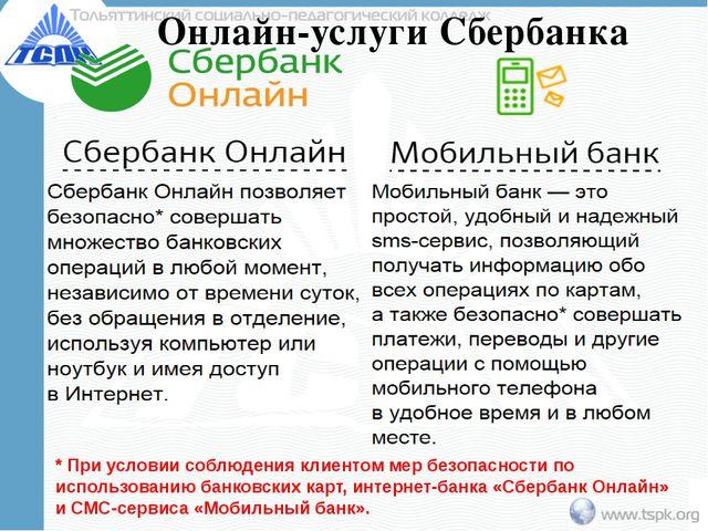 Онлайн-услуги Сбербанка * При условии соблюдения клиентом мер безопасности по...