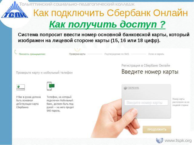Как подключить Сбербанк Онлайн Как получить доступ ? Система попросит ввести...