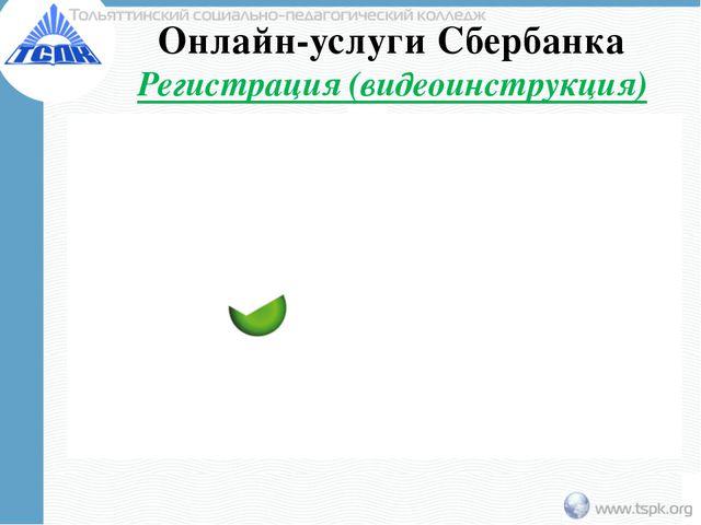 Онлайн-услуги Сбербанка Регистрация (видеоинструкция)