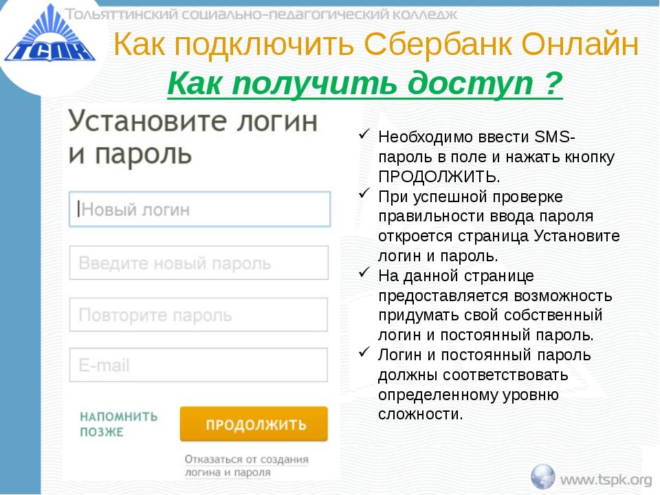 Как подключить Сбербанк Онлайн Как получить доступ ? Необходимо ввести SMS-па...