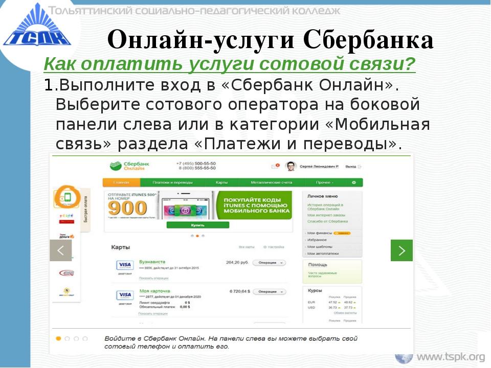 Онлайн-услуги Сбербанка Как оплатить услуги сотовой связи? Выполните вход в «...