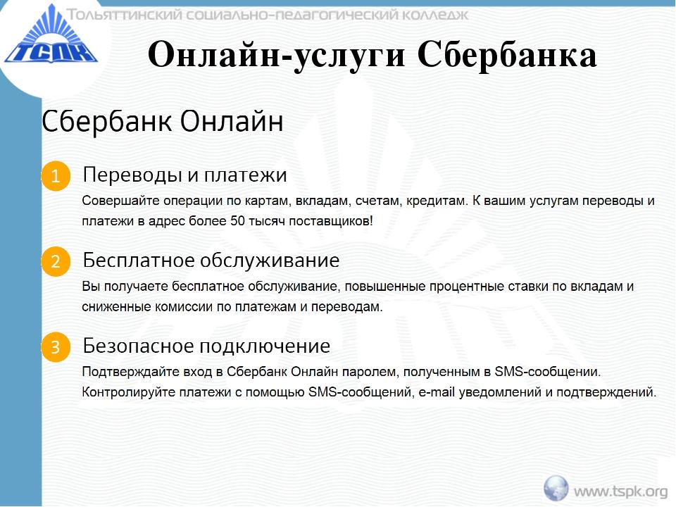 Онлайн-услуги Сбербанка
