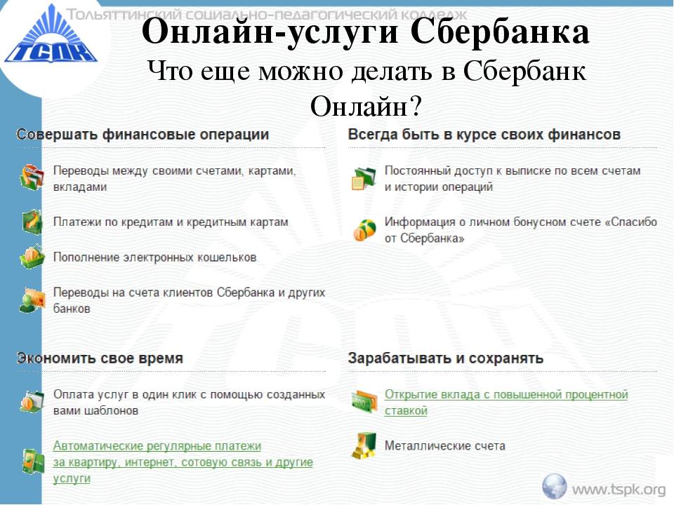 Онлайн-услуги Сбербанка Что еще можно делать в Сбербанк Онлайн?