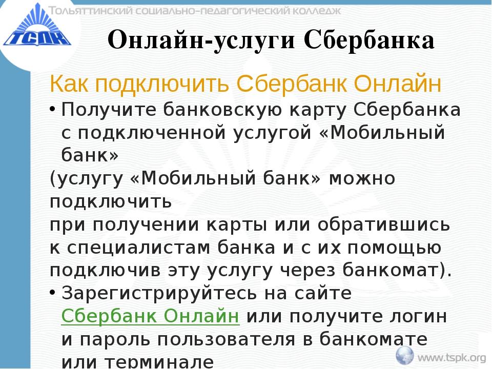 Онлайн-услуги Сбербанка Как подключить Сбербанк Онлайн Получите банковскую ка...