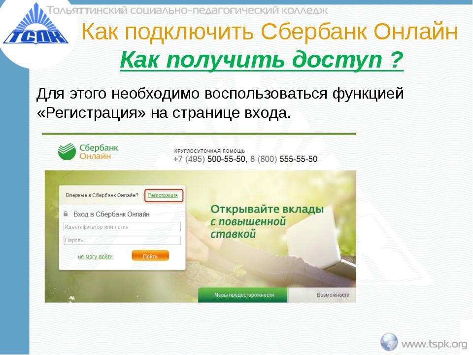 Как подключить Сбербанк Онлайн Как получить доступ ? Для этого необходимо вос...