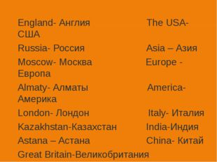 England- Англия The USA- США Russia- Россия Asia – Азия Moscow- Москва Europe