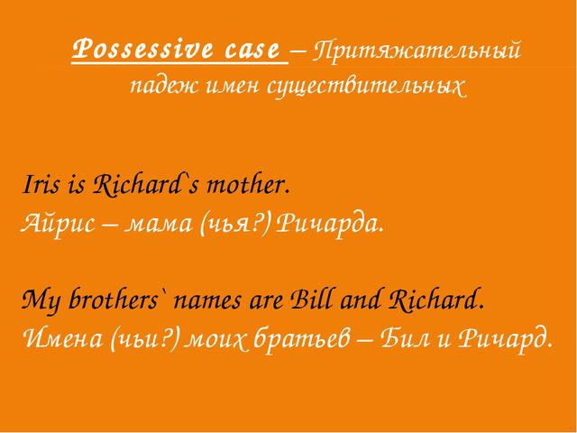 Possessive case – Притяжательный падеж имен существительных Iris is Richard`s...