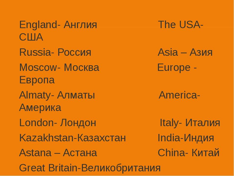 England- Англия The USA- США Russia- Россия Asia – Азия Moscow- Москва Europe...