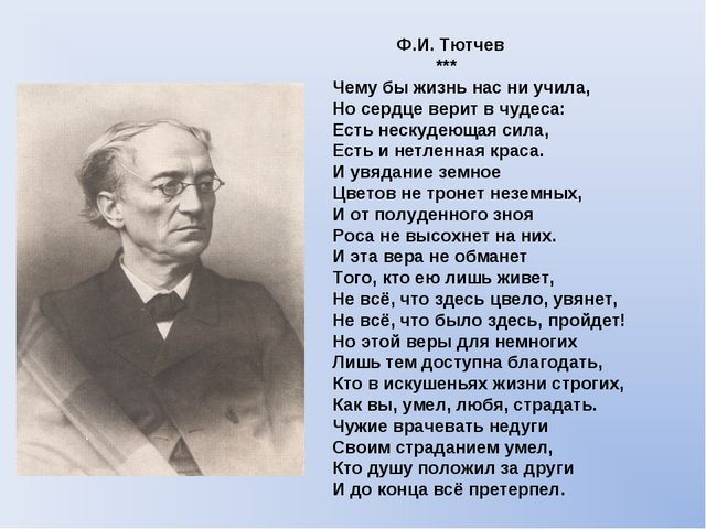Ф.И. Тютчев *** Чему бы жизнь нас ни учила, Но сердце верит в чудеса: Есть н...