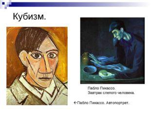 Кубизм. Пабло Пикассо. Автопортрет. Пабло Пикассо. Завтрак слепого человека.