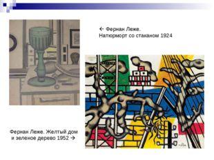  Фернан Леже. Натюрморт со стаканом 1924 Фернан Леже. Желтый дом и зеленое д