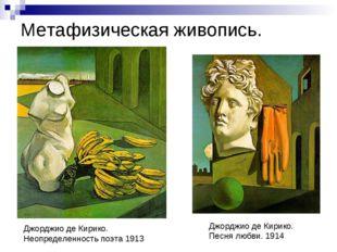 Метафизическая живопись. Джорджио де Кирико. Неопределенность поэта 1913 Джор