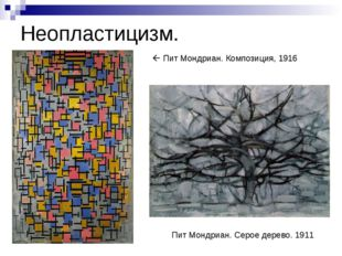 Неопластицизм.  Пит Мондриан. Композиция, 1916 Пит Мондриан. Серое дерево. 1