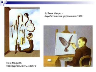  Рене Магритт. Акробатические упражнения 1928 Рене Магритт. Проницательность