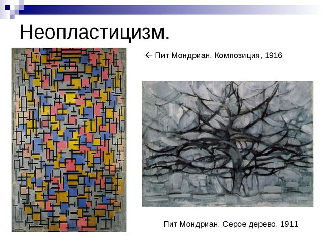 Неопластицизм.  Пит Мондриан. Композиция, 1916 Пит Мондриан. Серое дерево. 1...