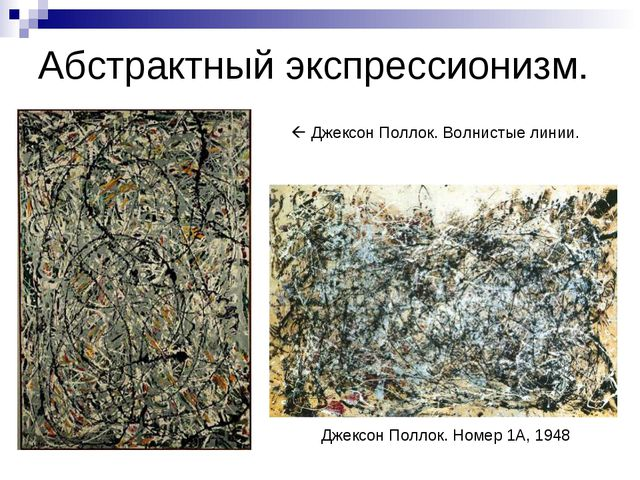 Абстрактный экспрессионизм. Джексон Поллок. Номер 1А, 1948  Джексон Поллок....