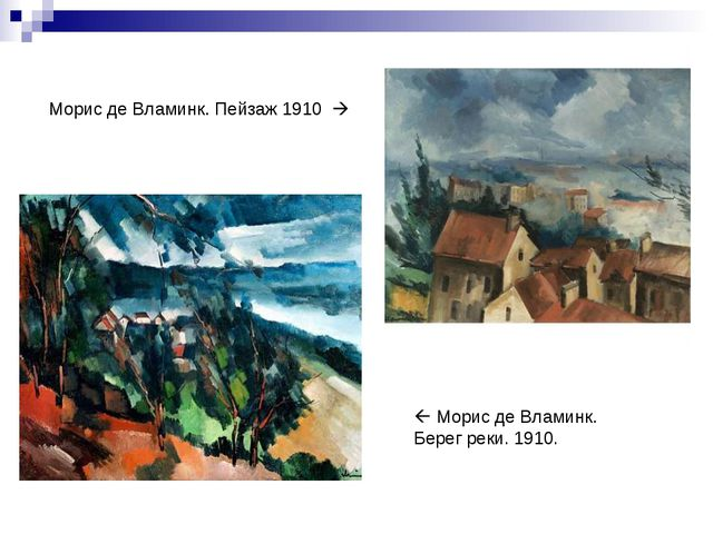 Морис де Вламинк. Пейзаж 1910   Морис де Вламинк. Берег реки. 1910.