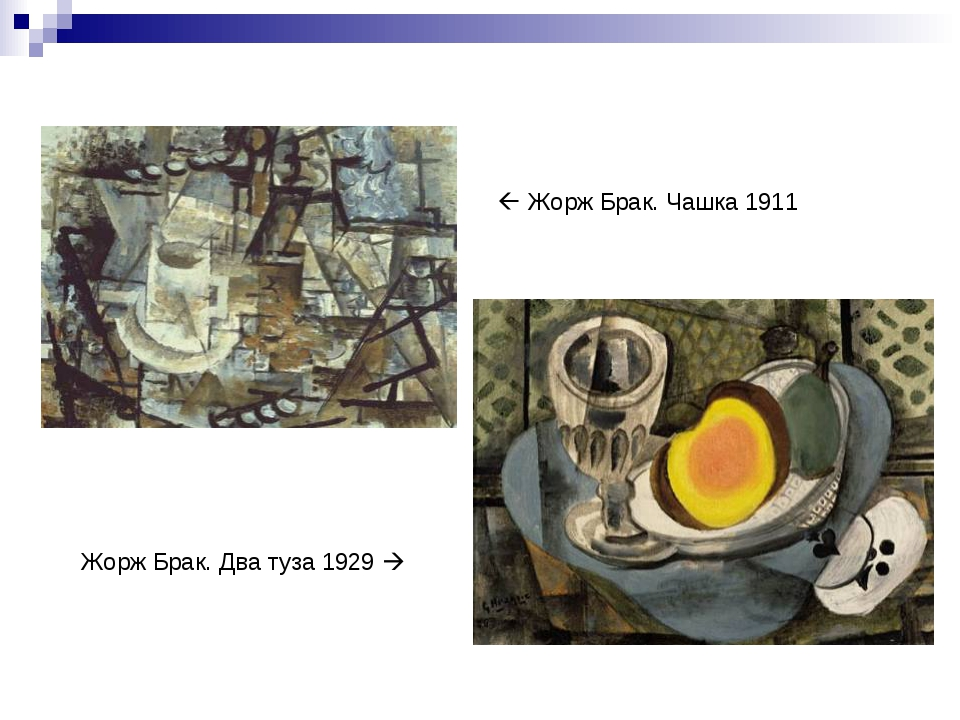 Жорж Брак. Два туза 1929   Жорж Брак. Чашка 1911