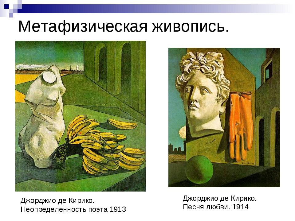 Метафизическая живопись. Джорджио де Кирико. Неопределенность поэта 1913 Джор...