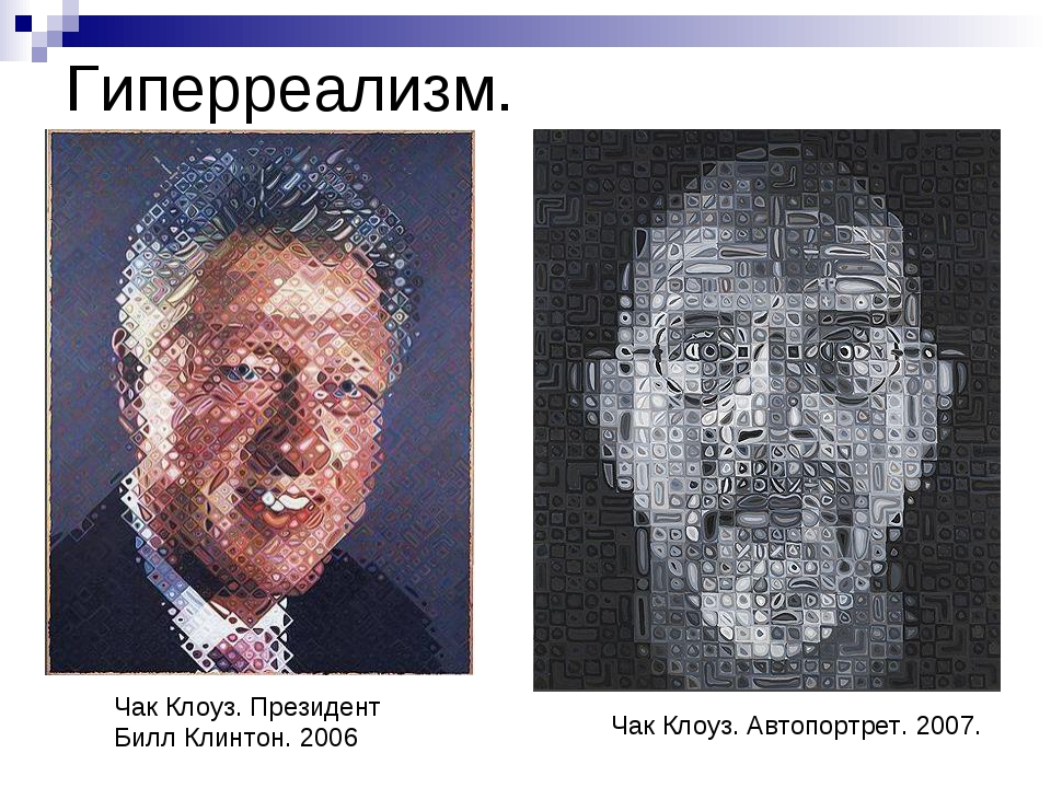 Гиперреализм. Чак Клоуз. Президент Билл Клинтон. 2006 Чак Клоуз. Автопортрет....