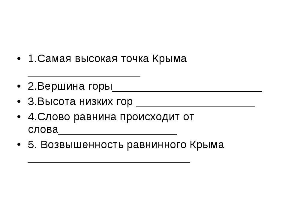 1.Самая высокая точка Крыма __________________ 2.Вершина горы________________...