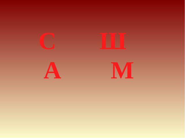 С Ш А М