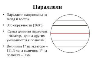 Параллели Параллели направлены на запад и восток. Это окружности (360°). Сама