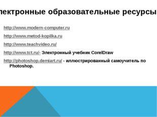 http://www.modern-computer.ru http://www.metod-kopilka.ru http://www.teachvid
