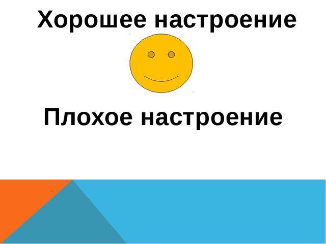 Хорошее настроение Плохое настроение