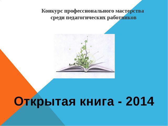 Конкурс профессионального мастерства среди педагогических работников Открытая...